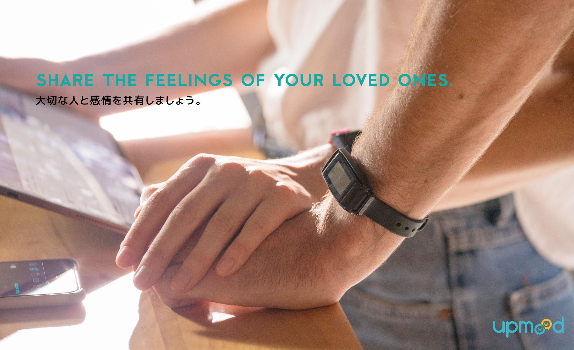 大切な人と感情を共有しましょう。