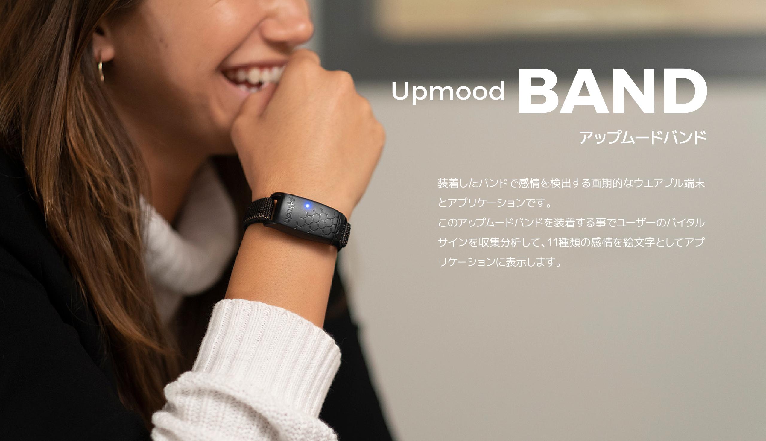 アップムードバンド Upmood BAND