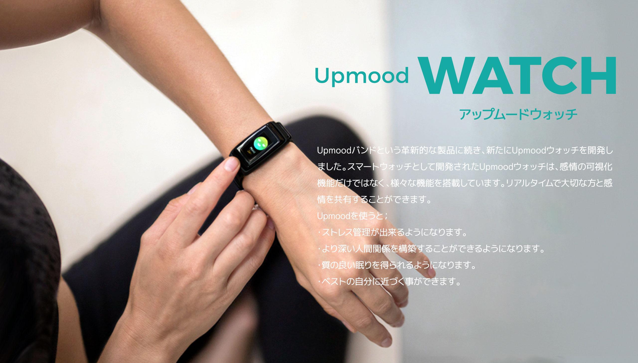アップムードウォッチド Upmood WATCH
