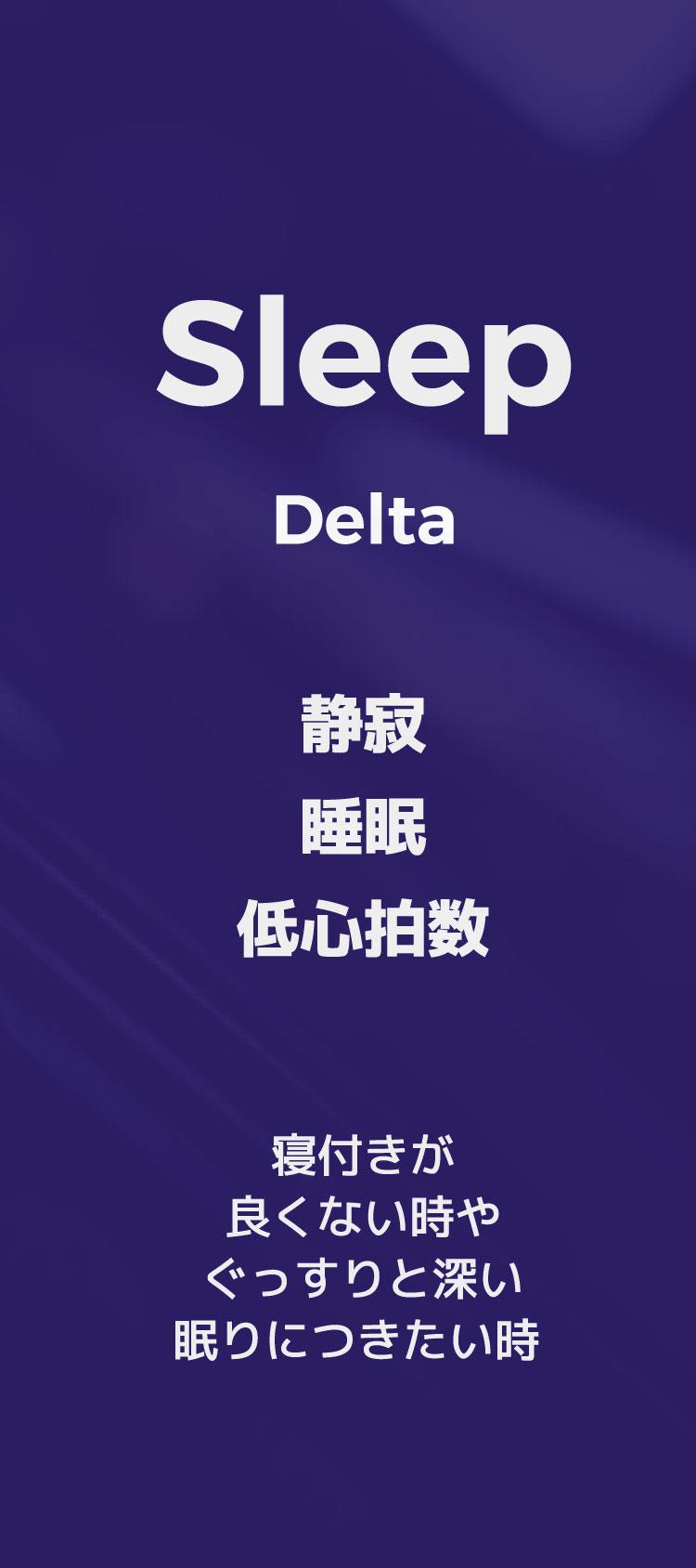【Sleep】Delta 静寂・睡眠・低心拍数(寝付きが良くない時やぐっすりと深い眠りにつきたい時 )