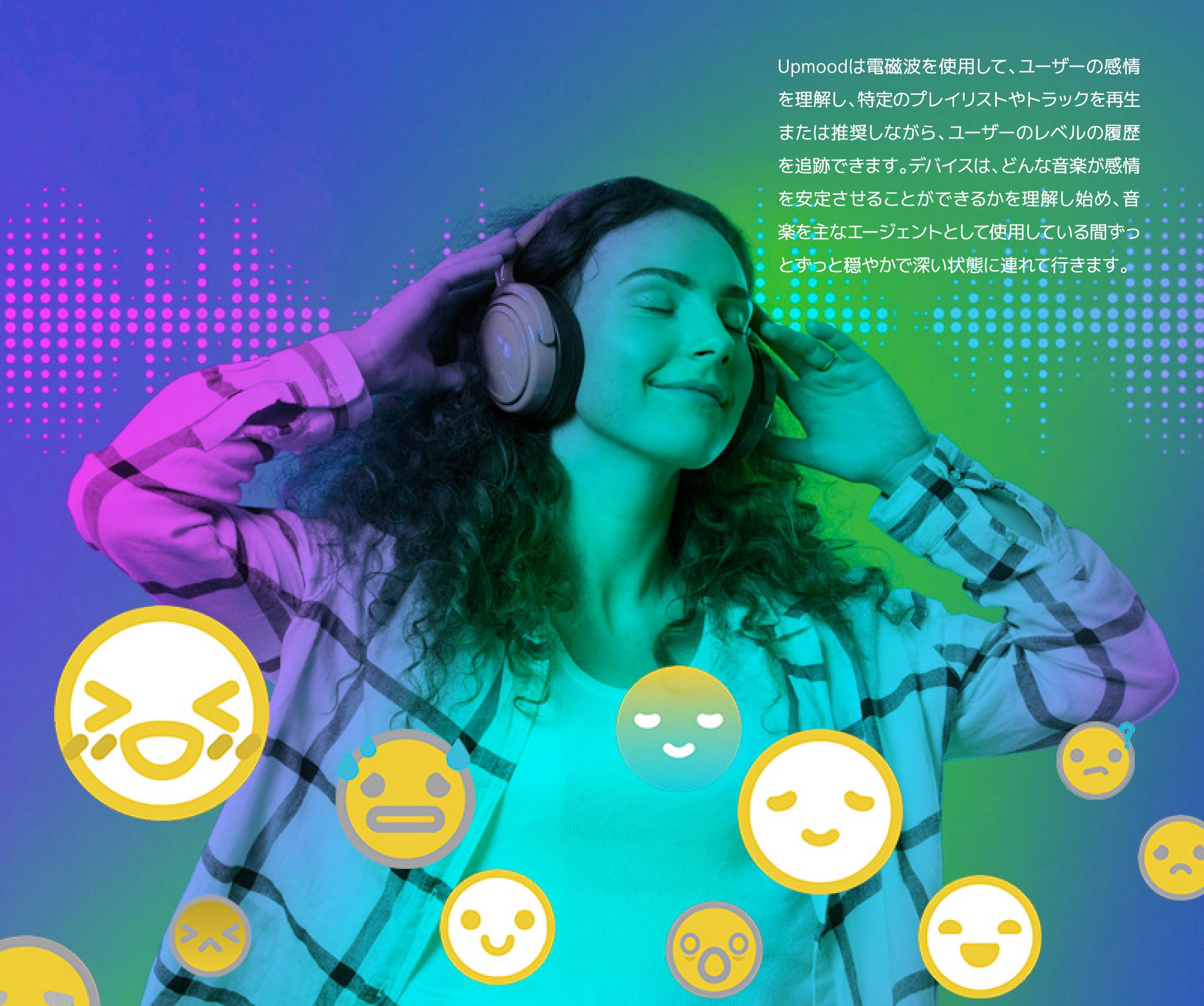 Upmoodは電磁波を使用して、ユーザーの感情を理解し、特定のプレイリストやトラックを再生または推奨しながら、ユーザーのレベルの履歴を追跡できます。デバイスは、どんな音楽が感情を安定させることができるかを理解し始め、音楽を主なエージェントとして使用している間ずっとずっと穏やかで深い状態に連れて行きます。